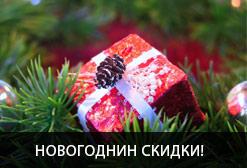 новогодгние скидки
