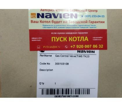 Арматура газовая в сборе для Navien Deluxe 13-40K Deluxe 13-30K 30010310A