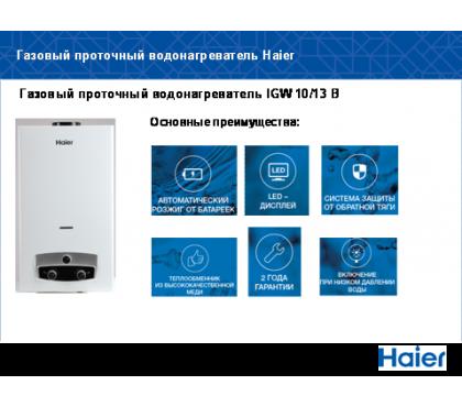 Газовый колонка проточный водонагреватель Haier IGW 10