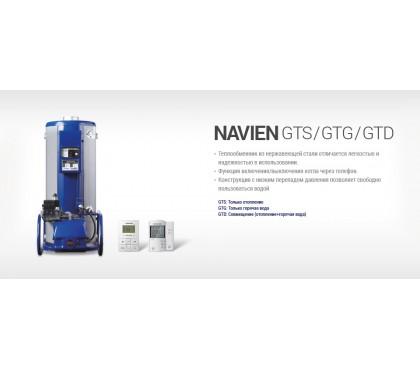 Газовые двухконтурный котел Navien GTD 116 кВт напольный