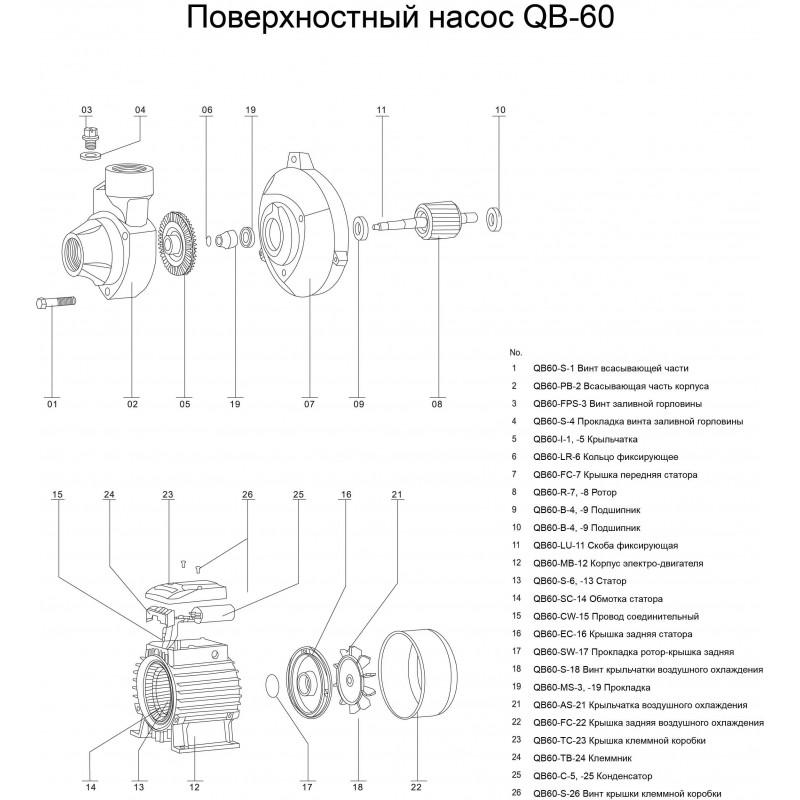 Насос qb 60 ремонт